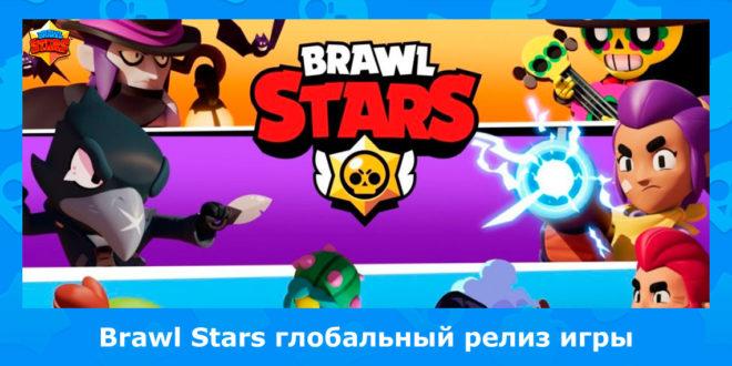 Дата выхода Brawl Stars на Android устройствах