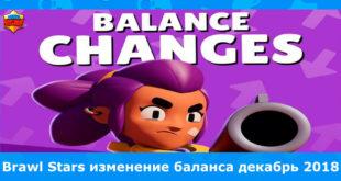 Изменение баланса декабрь Brawl Stars
