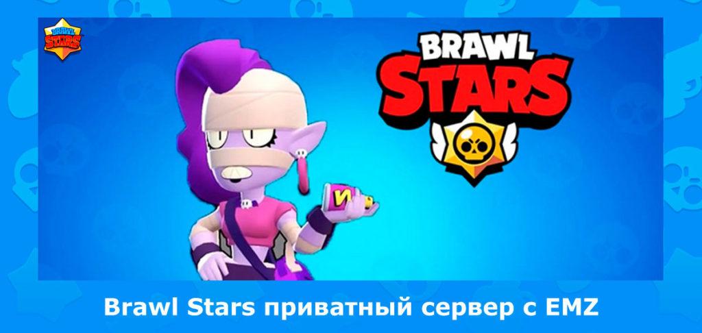 EMZ приватный сервер Brawl Stars