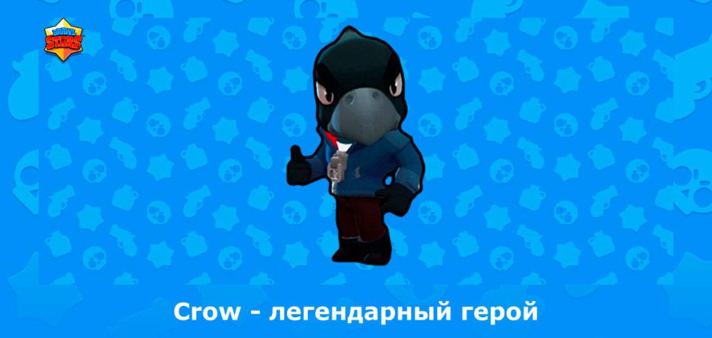 Crow - Bawl Stars способности, супер сила. атака
