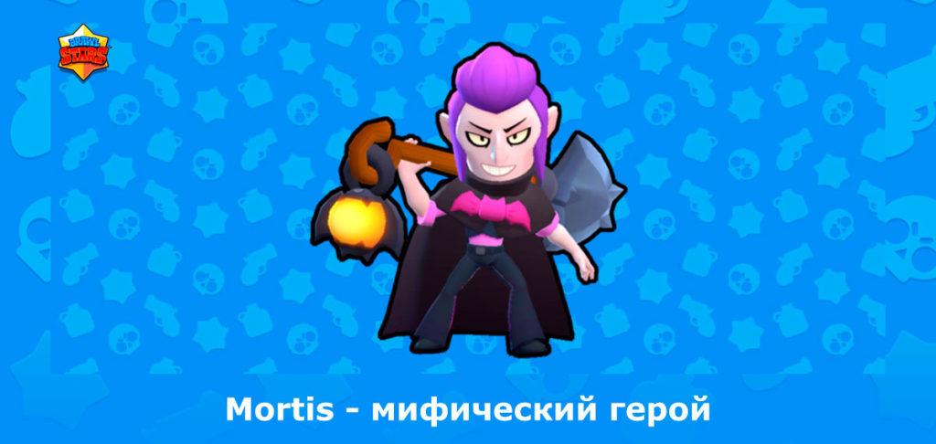 Mortis Brawl Stars мифический герой