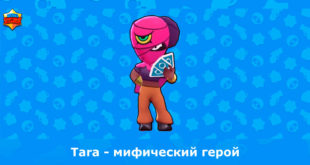 Тара Brawl Stars мифический герой